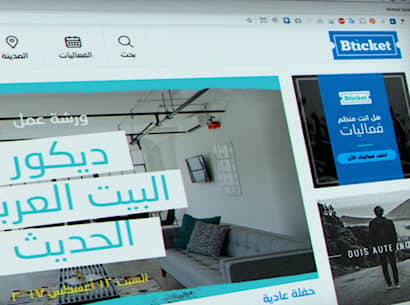 "We launched one of the leading ticketing website in the middle east ""Bticket"""